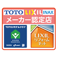 TOTO・LIXIL/INAX認定店